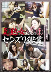 美熟女たちのセンズリ鑑賞1