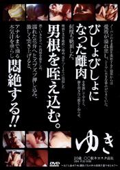 ゆき ~おさな妻ゆき AV撮影で夫以外の男根を貪り咥える!!~