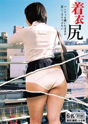 「着衣尻 パンティを履いたままの尻にこすりつけたい」のパッケージ画像