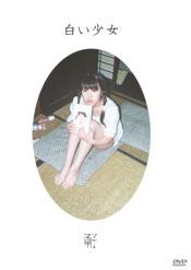白い少女 07