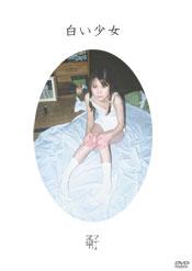 白い少女 08