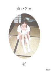 白い少女 09