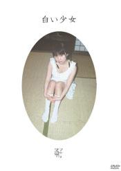 白い少女 10