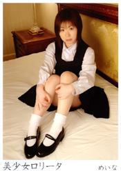 美少女ロリータ2