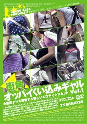 街角オッパイくい込みギャル Vol.1