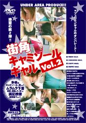 街角キャミソールギャル Vol.2
