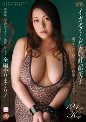 イカセてください 叶紀美子 電マすっぽり挿入したら痙攣しちゃった!
