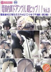 電車内真下アングル超ヒップ!! Vol.3