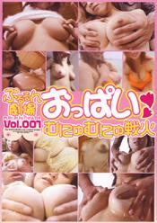 ぷるるん劇場 おっぱいむにゅむにゅ戦火 Vol.1