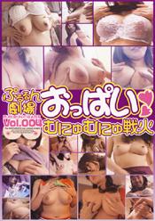 ぷるるん劇場 おっぱいむにゅむにゅ戦火 Vol.4