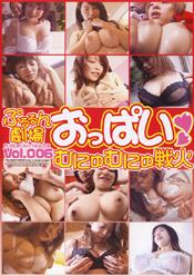 ぷるるん劇場 おっぱいむにゅむにゅ戦火 Vol.6