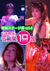 ストリッパーズスペシャル 特選ステージ集vol.4