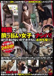 「韓国で酔っ払い女子をナンパ!ほっておけないのでホテルにお持ち帰り!ヤリ逃げ240分!スペシャル!」のパッケージ画像