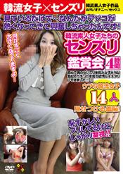 「韓流素人女子たちのセンズリ鑑賞会 4時間 初めて男のセンズリを見た女子たちは勃起したチンコを見て欲情しオネダリしてきました!!!」のパッケージ画像