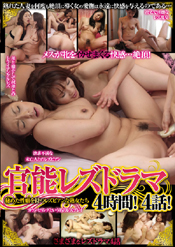 「官能レズドラマ4時間!4話! 秘めた性癖を持つレズビアンな熟女たち」のパッケージ画像