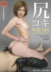 尻コキ射精天国1 南原香織