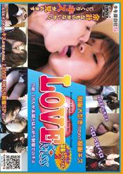 LOVE kiss AV version 制服スペシャル 2