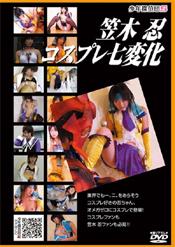 「笠木 忍 コスプレ七変化」のパッケージ画像