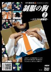 「制服の胸 2 コスプレ制服篇」のパッケージ画像