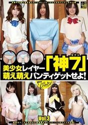 「美少女レイヤー「神7」 萌え萌えパンティゲットせよ! Vol.3 古賀さち」のパッケージ画像
