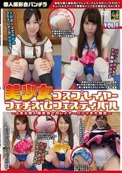 「美少女コスプレイヤー フェチズムフェスティバル Vol.9 古賀さち」のパッケージ画像