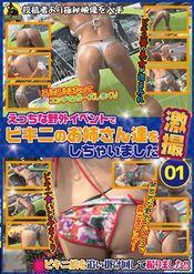 「えっちな野外イベントでビキニのお姉さん達を激撮しちゃいました01」のパッケージ画像