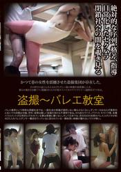 「盗撮〜バレエ教室」のパッケージ画像
