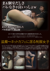「盗撮~ネットカフェに居る制服女子」のパッケージ画像