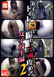 女子トイレ隠し撮り・三所攻め!