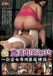 極・豊満肉圧迫日々 前編 巨愛女専用糞尿便器スペシャル