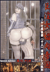 巨淫女1 娼肉帝国
