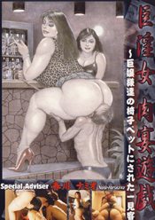 巨淫女2 肉宴遊戯