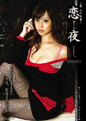 「恋夜【ren-ya】 〜第二十四章〜」のパッケージ画像