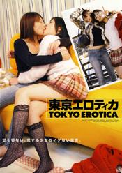 東京エロティカ1