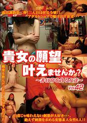 「貴女の願望叶えませんか? ~非日常を貪る女達~ Vol.42」のパッケージ画像