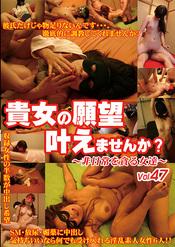 「貴女の願望叶えませんか? ~非日常を貪る女達~ Vol.47」のパッケージ画像