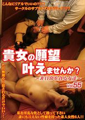 貴女の願望叶えませんか? ~非日常を貪る女達~ Vol.55