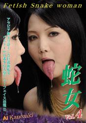 蛇女 Vol.4 金崎あい