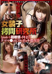 女装子拷問研究所 Episode-05:超敏感イキまくりケツマ●コとフルボッキ濃厚汁