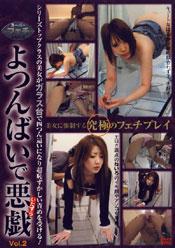 よつんばいで悪戯 Vol.2