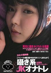 囁き系 JKオナトレ 女子校生オナニートレーナー