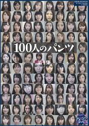「100人のパンツ 第1集」のパッケージ画像