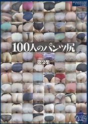 「100人のパンツ尻 第2集」のパッケージ画像