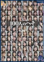 「100人のへそ 第9集」のパッケージ画像