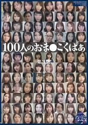 「100人のおま○こくぱぁ 第3集」のパッケージ画像