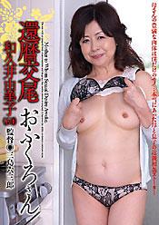 暦交尾 おふくろさん 和久井由美子