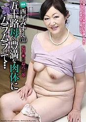五十路母の豊満な肉体にムラムラして… 西尾みずえ