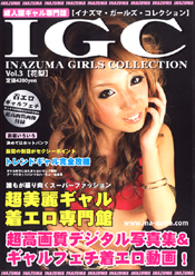 INAZUMA GIRLS COLLECTION Vol.3