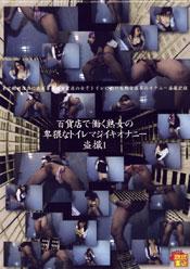 百貨店で働く熟女の卑猥なトイレマジイキオナニー盗撮1