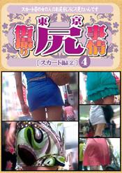 街撮り東京尻事情4 スカート編2